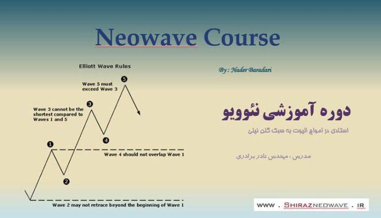 دوره حضوری آموزش نئوویو
