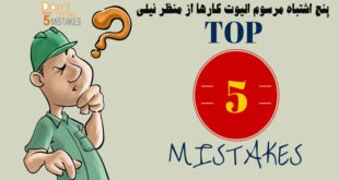 top5mistakes1