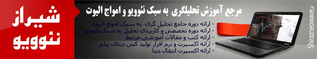 معرفی شیراز نئوویو