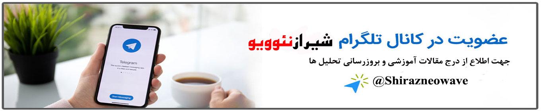 تلگرام شیراز نئوویو